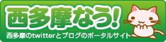 東京都(青梅・羽村・福生・瑞穂・あきる野・奥多摩・日の出・檜原・西多摩地域)のTwitter(ツイッター)とブログのポータルサイト西多摩なう!